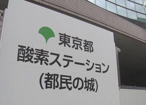 東京都 酸素ステーション 都民の城